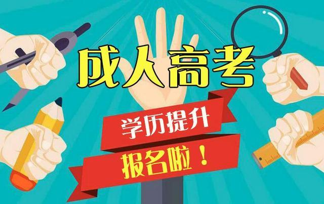 【职业技能培训 大学生就业】今天报名!2018年贵州省成人高校考试招生开始啦!