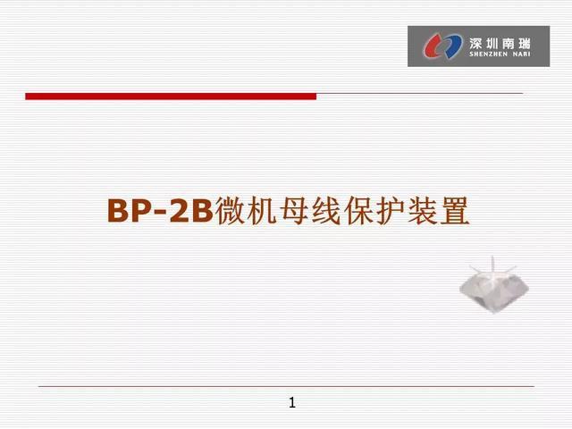 【兰州世纪峰华新技能培训中心】深瑞BP-2B微机母线保护装置讲解