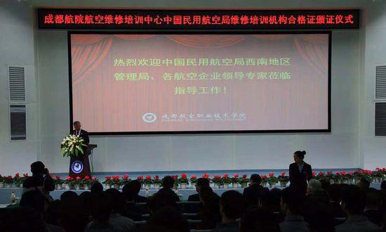 """重磅来袭-成都航院成世界技能大赛""""中国集训基地""""收获重量资质"""