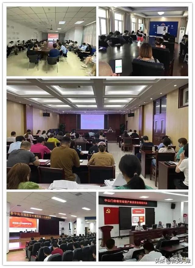 【正规技能培训】天津河东区市场监管局开展餐饮从业人员网络培训