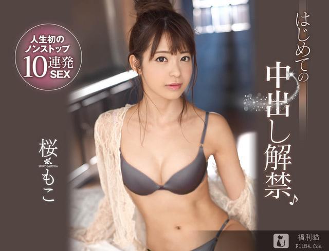 CAWD-037:樱萌子(桜もこ)12月新作惨遭10连发!