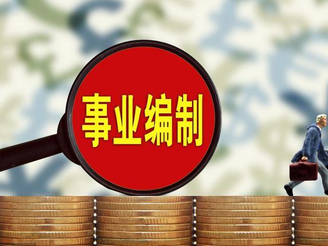 """【楚天技能高考培训中心】这8个事业编岗位真幸运,有望转为""""公务员"""",薪资待遇也会提升"""