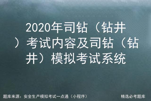 【法律法规管理知识教育与技能培训】2020年司钻(钻井)考试内容及司钻(钻井)模拟考试系统