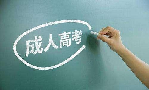 【职业技能培训检测类】北京教育考试院:致全体成人高考考生的一封信