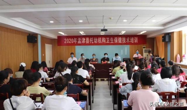 孟津县举办托幼机构卫生保健技术培训