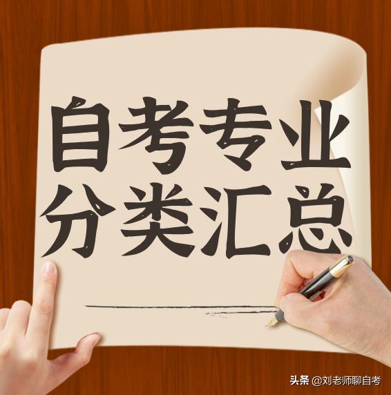 【大学生就业技能培训课程计划】2020深圳自学考试专业分为几类?都有什么专业?