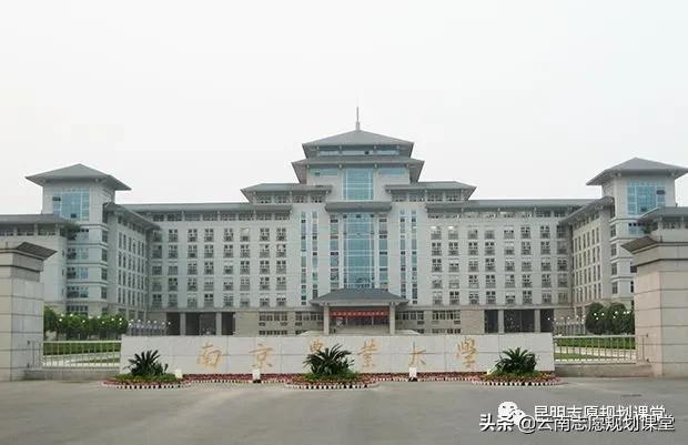 【上海正规技能培训机构】最好的农业大学之一南京农业大学,实力不输985分数却比大多211低