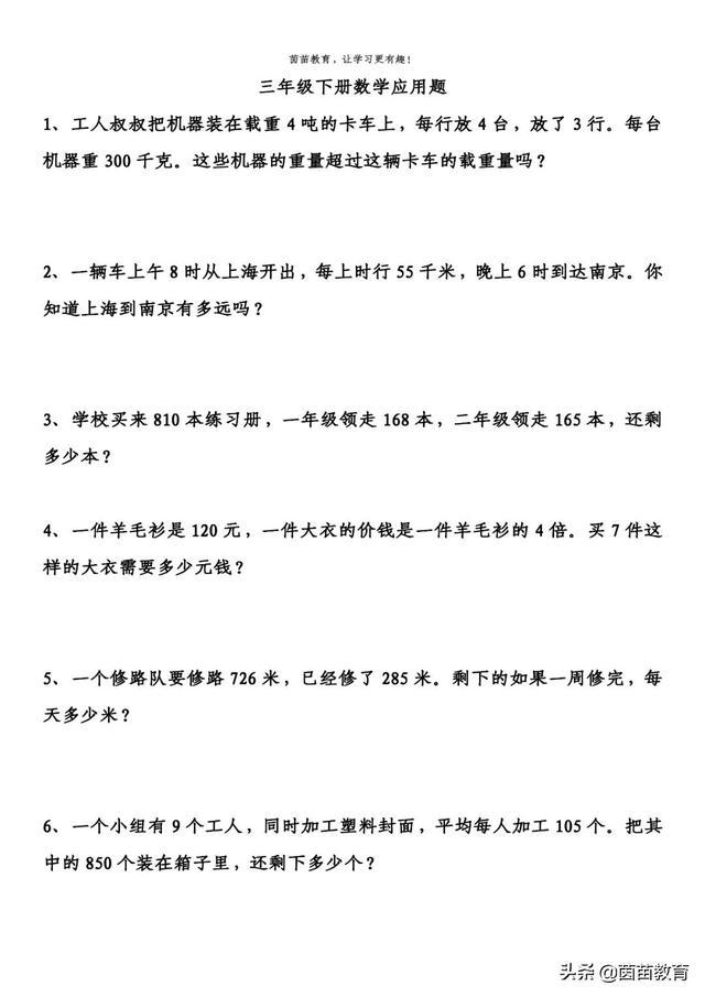 【广州ps技能培训】期中复习:三年级下册数学应用题,可打印附答案