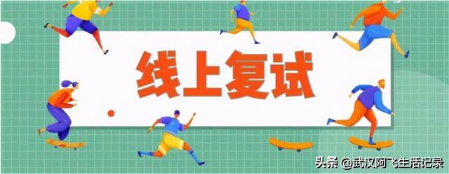 【销售督导业务技能培训】定了?云南大学暂定研究生复试将采取线上形式。你准备好了吗?