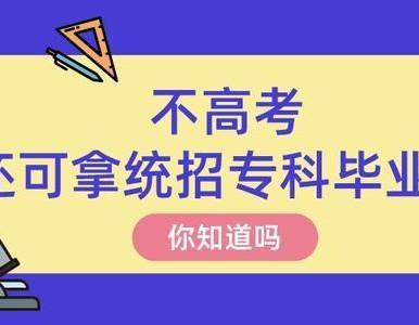 公办高职扩招全日制大专