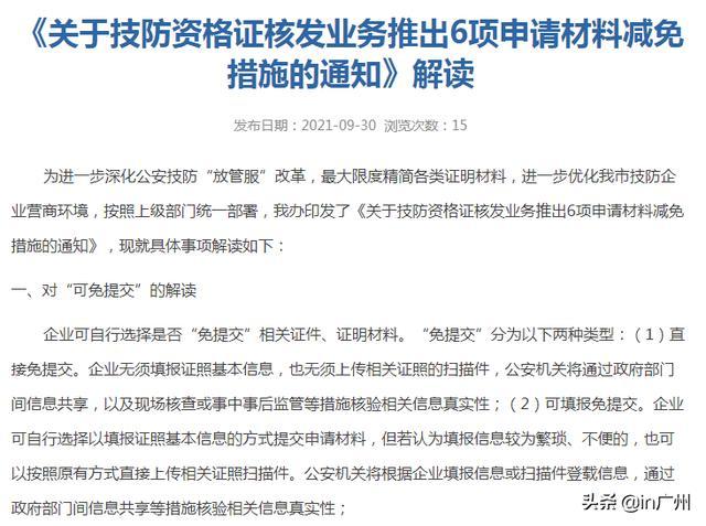【实用技术及职业技能培训的目的】广州:办理技防资格证核发业务可减免6项申请材料