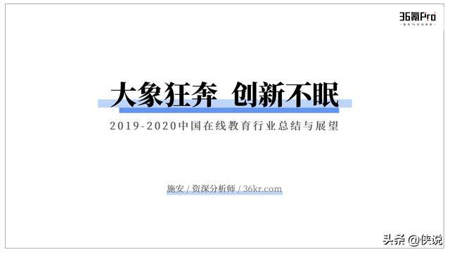 【护理专业技能高考培训班】2019-2020中国在线教育行业总结与展望