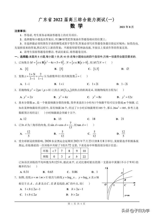 【麻醉师技能培训】广东省2022届高三数学综合能力测试(一)数学试题及答案解析