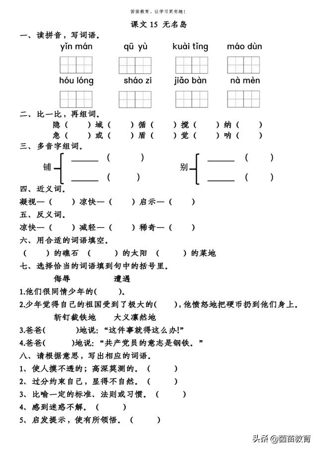 【职工剪纸技能培训 千龙】一课一练:五年级上册语文15《无名岛》,附答案