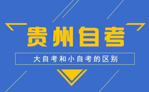 【职工技能培训经验交流】贵州省大自考和小自考的不同点