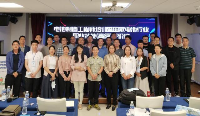【我县开展扶贫实用技能培训会】2020国家电池行业职业等级(高级)评价班在广州开班