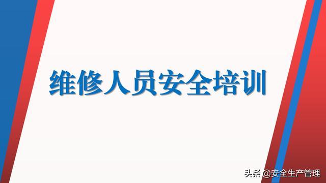 【惠农区世纪英才职业技能培训学校】维修人员安全培训(45页)