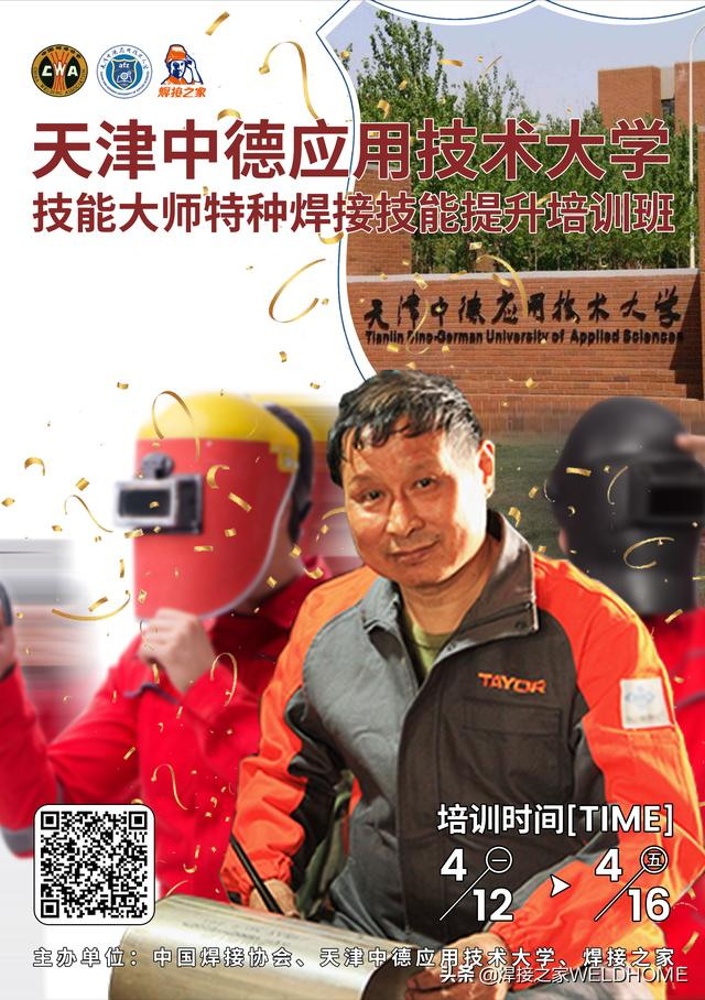 【公共营养师技能培训】天津中德应用技术大学技能大师特种焊接技能提升班要开班啦