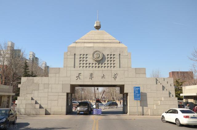 【参加技能培训合格证书样式】天津大学2021年艺术类专业录取分数