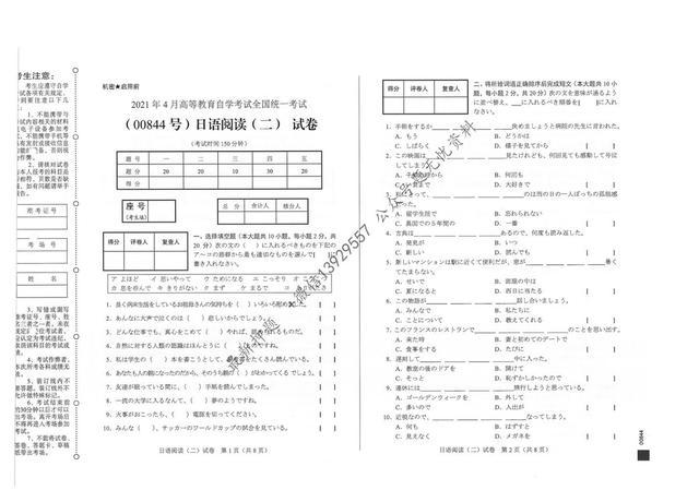 【农田水利技能培训】2021年4月自考00844日语阅读二试题