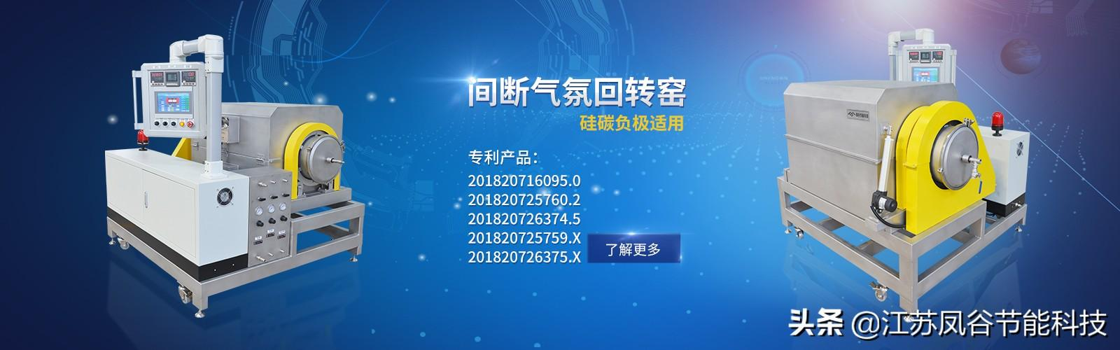 凤谷节能科技 锂电材料 回转烧结窑