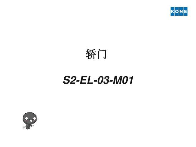 【中医药健康管理知识与技能培训】通力电梯轿门培训