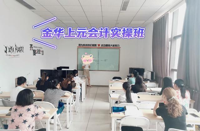 【技能培训经验交流材料】金华学习中级会计培训_学习哪几门
