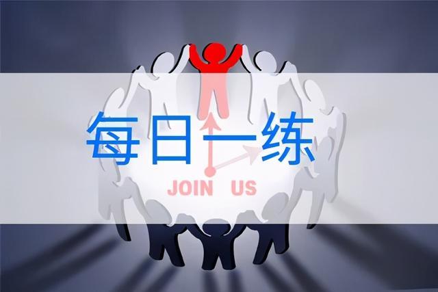 【郑州最新职业技能培训】「每日一练」企业人力资源管理师二级考试真题5.25