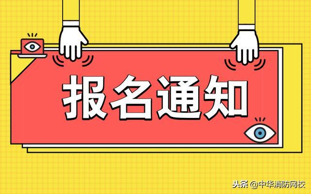 【全员急救技能培训】江苏2018年第四次消防设施操作员考试报名通知
