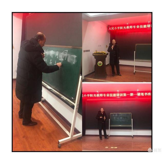 【婷美国际技能培训中心】习字育人,翰墨飘香- -复兴区人民小学阳光教师专业技能培训