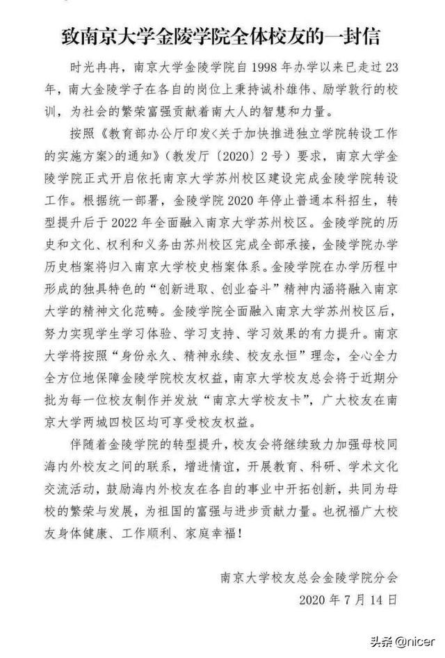 【航空业务技能培训】截止2020年中江苏各独立学院转设实施进展如下