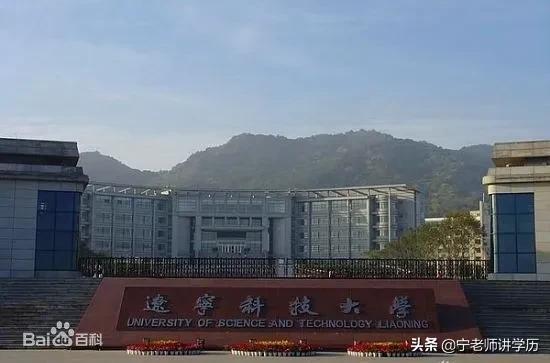 【2019郑州青年技能大师培训】2021年成考丨「辽宁科技大学」招生简章