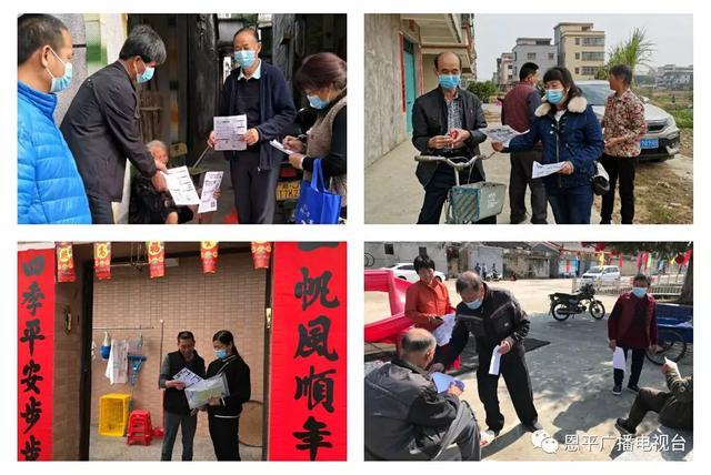 """【給力】東成鎮、恩平工業園防疫立體宣傳""""三個一"""",共筑群眾健康防線"""