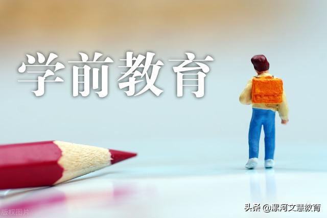 河南成人高考学前教育专业简介、招生院校、考试科目、历年分数线