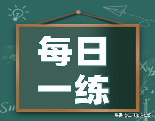 【幼儿园技能培训艺术剪纸】「7.30考前冲刺每日一练」妇产科临产考点押题及解析