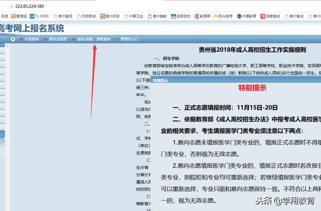 【职业技能培训 大学生就业】贵州省成人高考录取结果12月21日起开始查询,未上线的联系彭老师