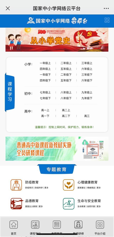【扶贫 驾校 免费技能培训】@海南师生家长,上这两个平台,中小学各学科课程免费学