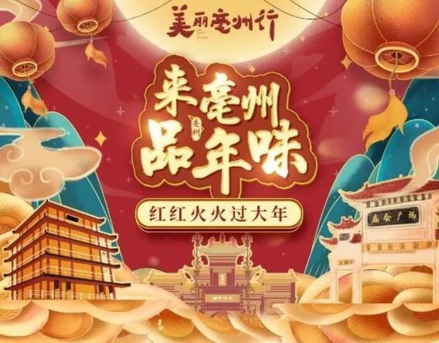 【红红火火过大年】亳州景区新春活动已为您提前备好~ -