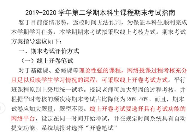 【星中汇安防职业技能培训中心】清华大学等多所高校将进行线上考试