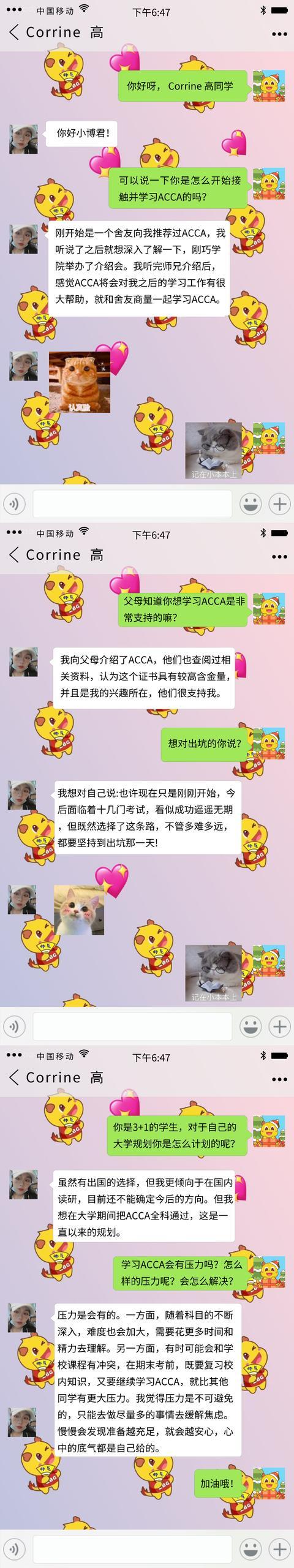 ACCA学员分享:ACCA是鞭策我前进的动力