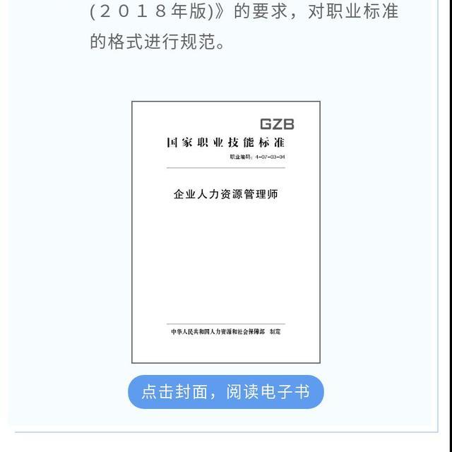 """""""企业人力资源管理师""""国家职业技能标准(考试大纲)"""