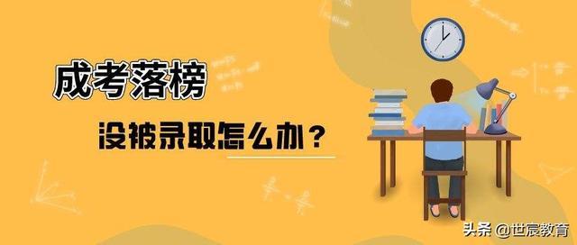 【职业技能培训鉴定工程测量员】江苏成考分数不理想未被录取怎么办?