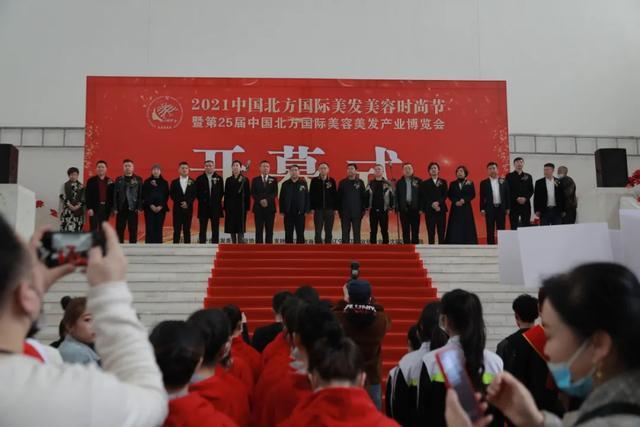【环卫工人岗前技能培训教材】2021中国北方国际美发美容时尚节盛大开幕