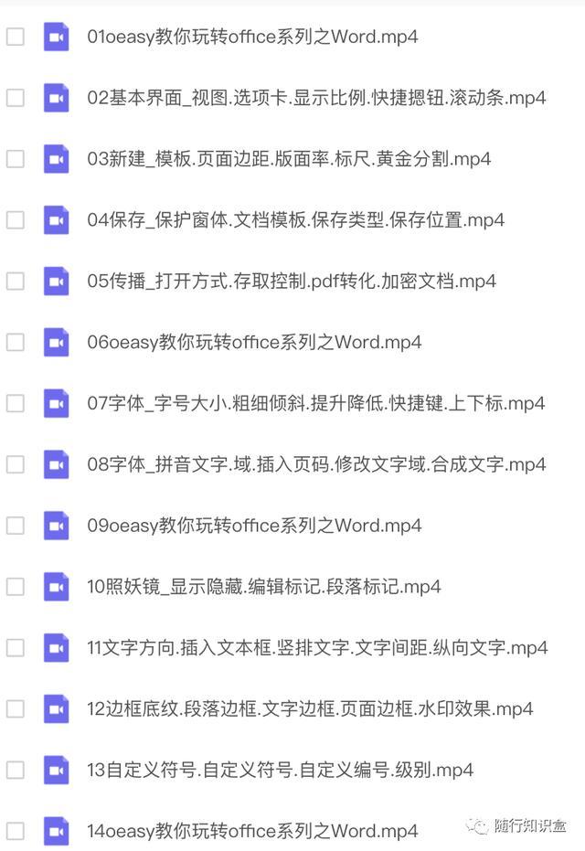 【人事技能培训课程】Office 全套学习资料(办公室一族必备)
