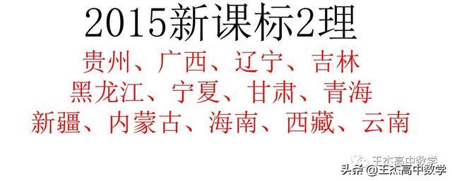 【职业技能培训鉴定工程测量员】2015年新课标2卷理科数学高考真题及答案