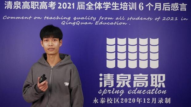 高职高考视频讲解去哪里找?清泉高职高考冲刺班