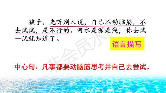 《小马过河》教学内容预习:课文朗读生字学习课件ppt