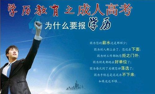 【2019郑州青年技能大师培训】2020年烟台市成考一点要了解的大学——山东师范大学