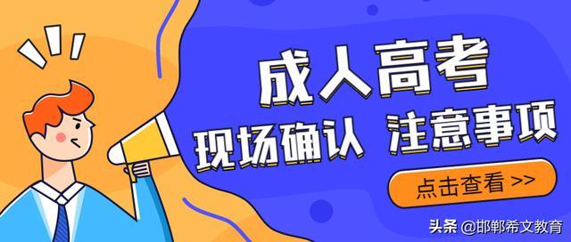 【质量管理知识和技能培训教育】2019年邯郸成人高考现场确认注意事项