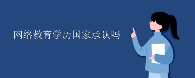 【开展大规模技能创业培训】网络教育学历国家承认吗